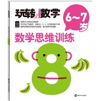 玩转数学//数学思维训练:6~7岁