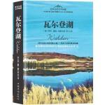 """瓦尔登湖(被美国国会图书馆评为""""塑造读者的25本书"""" 之一)"""