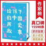 给孩子的中国历史故事(畅销70年的历史启蒙必读书,一本书让孩子轻松通晓五千年中国史!全新精装插图珍藏版)作家榜经典文库