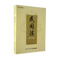 民间法(第十三卷)
