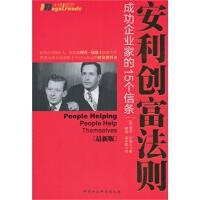 1【TH】安利创富法则 (美)狄维士,孟永彪,帏�B 中国社会科学出版社 9787516153413
