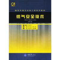 【二手旧书8成新】燃气安全技术(第二版 彭世尼,黄小美 9787562435280