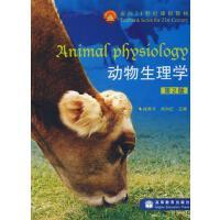 【二手书9成新】 动物生理学(2版) 杨秀平,肖向红 高等教育出版社 9787040255287