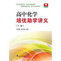 高中化学培优助学讲义(下册)