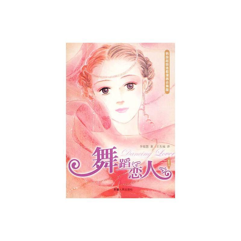 舞蹈恋人(全二册)