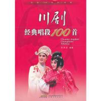 【二手旧书8成新】川剧经典唱段100首 彭潮溢著 9787539640730