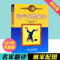 正版 新版 淘气包埃米尔(美绘版)林格伦作品选集 和长袜子皮皮同作者6-7-8-9-10-11-12岁儿童少儿启蒙文学