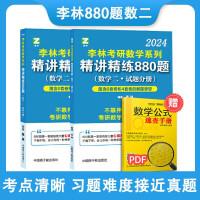 【预售新版】李林2021考研数学精讲精练880题 考研数学强化练习题 数学二