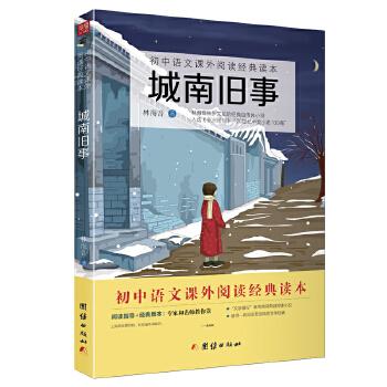 城南旧事(七上部编版)(pdf+txt+epub+azw3+mobi电子书在线阅读下载)
