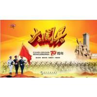 大阅兵 纪念中国人民抗日战争暨世界反法西斯战争70周年宣传图片挂图全新正版包发票