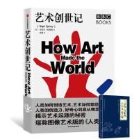 """*畅销书籍*艺术创世记 揭示艺术起源的秘密,从艺术史的源头出发,贯穿起人类想象力与创造力的一个个神奇瞬间,对""""人人都是"""