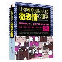 【正版二手书旧书9成新左右】让你看穿身边人的微表情心理学9787542943880