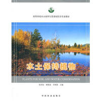 【二手书9成新】 水土保持植物 张光灿,胡海波,王树森 中国林业出版社 9787503863981