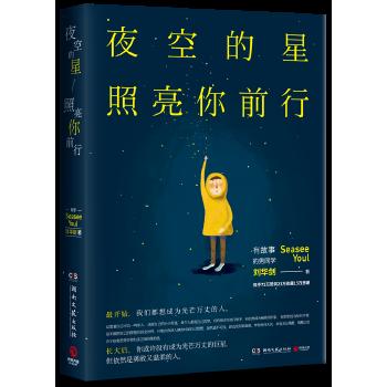 夜空的星照亮你前行(pdf+txt+epub+azw3+mobi电子书在线阅读下载)