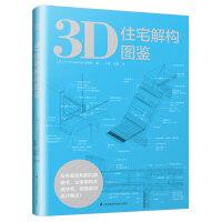 3D住宅解构图鉴(木造住宅全图解,格局、材料、节点一目了然)