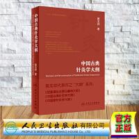 预售 中国古典针灸学大纲 十三五 国家重点图书出版规划项目 黄龙祥 人民卫生出版社