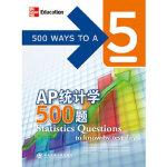 AP统计学500题--新东方大愚英语学习丛书