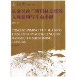 从命名谈广西田林盘瑶的人观建构与生命来源