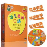 幼儿童宝宝英语口语学习教育启蒙早教动画片视频教材光盘dvd碟片