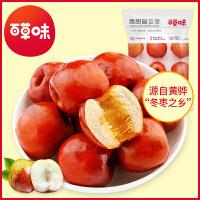 【满减】【百草味 脆冬枣35g】干果大红枣干枣无核脆枣特产枣子