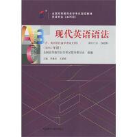 【二手旧书8成新】 现代英语语法(2015年版自学考试教材 李基安、王望妮 9787513560009