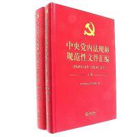 中央党内法规和规范性文件汇编-(上下册)-1949年10月-2016年12月