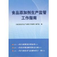 食品添加剂生产监管工作指南