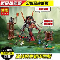 包邮正品博乐10583幻影忍者决战时光机甲巨蛇兼容乐高拼装玩具17新款