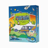 出版社发货】 360个儿童创意思维百科活动书(全6册):交通工具恒星和行星恐龙圣诞趣味动物怪物贴纸游戏书 益智游戏书籍