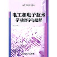 【二手旧书8成新】电工和电子技术学习指导与题解 姜明 9787564007843