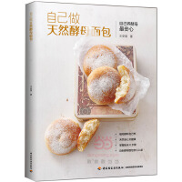 自己做天然酵母面包(以天然酵母制作的38款面包更能保证家人的饮食安全和健康)