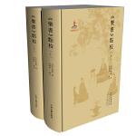 《乐书》点校(全二册)di yi本关于音乐点校的书