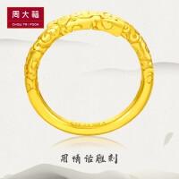 周大福珠宝首饰金箍棒足金黄金戒指计价F206977 工费138元
