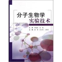 【二手旧书8成新】分子生物学实验技术 曲萌,孙立伟,王艳双,曲萌 9787548103905