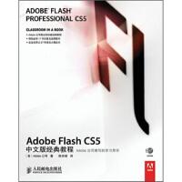 【二手书9成新】 Adobe Flash CS5中文版经典教程(附光盘) [美] Adobe 公司,陈宗斌 人民邮电出