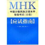 MHK中国少数民族汉语水平等级考试(三级)应试指南(附录音文本、答案和试题详解,含1MP3)