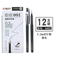 包邮 晨光(M&G)极细笔尖学习办公用签字笔中性笔水性笔 AGPA4003 全针管拔帽款 0.2mm