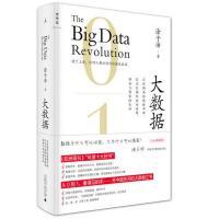 大数据:正在到来的数据革命[3.0升级版](精装) 作者:涂子沛