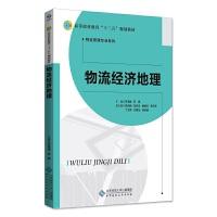 RT全新正版图书 物流经济地理 符海青劳健 北京师范大学出版社 9787303235285 翰林静轩图书专营店