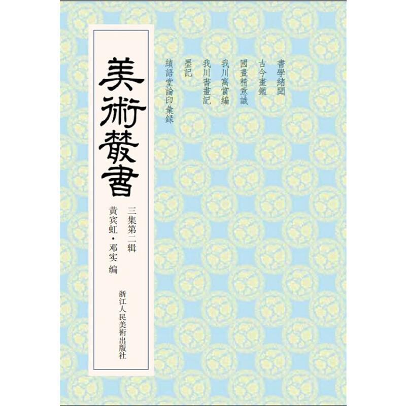 美术丛书22三集第二辑