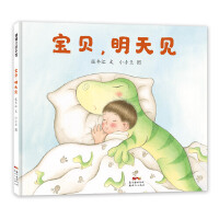 """宝贝,明天见-抚慰幼儿""""分床期""""焦虑的绘本"""