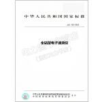 JJG 100-2003 全站型电子速测仪【国家标准行业标准书籍】