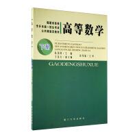 高等数学下册(专升本教材)