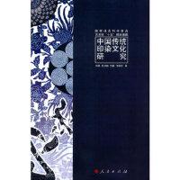 中国传统印染文化研究 侍锦 9787010152745