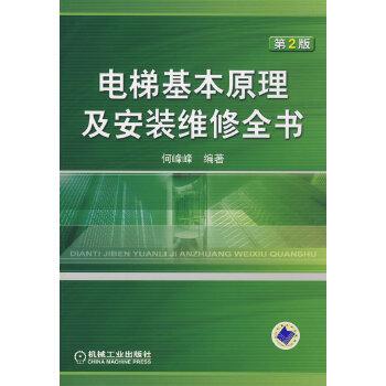 《电梯基本原理及安装维修全书》(何峰峰 编著
