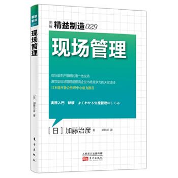 精益制造029:现场管理 日本能率协会鼎力推荐,进攻性生产管理复活制造业!