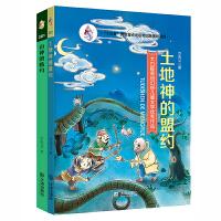 方先义・中国新神话(套装共2册)