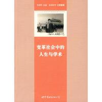 【二手旧书8成新】变革社会中的人生与学术 李绍明 口述,伍婷婷 等记录整理 9787506293143