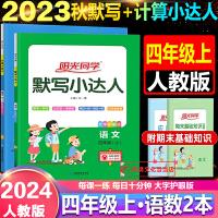 2020春阳光同学默写小达人四年级下册部编版人教版