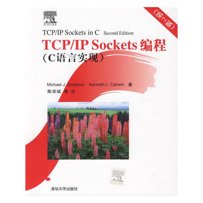 TCP/IP Sockets编程(C语言实现)(第2版)